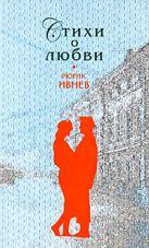Ивнев Р. - Стихи о любви' обложка книги
