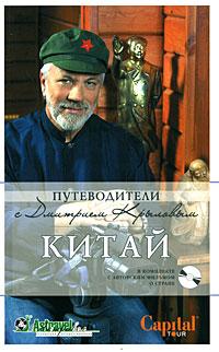 Китай. (+DVD) Крылов Д., Кременчугский В., Кузмицкий А.