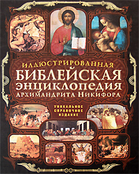 Архимандрит Никифор (Бажанов) - Иллюстрированная библейская энциклопедия обложка книги