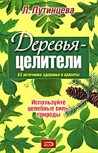 Путинцева Л.Ф., Иванова Т.Н. - Деревья-целители. 63 источника здоровья и молодости обложка книги