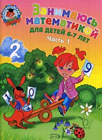 Сорокина Т.В. - Занимаюсь математикой: для детей 6-7 лет. В 2 ч. Ч. 1 обложка книги