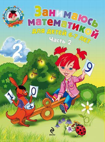 Занимаюсь математикой: для детей 6-7 лет. В 2 ч. Ч. 2 Сорокина Т.В.