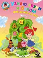Узнаю звуки и буквы: для детей 4-5 лет: в 2 ч. Ч. 1 обложка книги