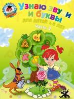 Узнаю звуки и буквы: для детей 4-5 лет: в 2 ч. Ч. 2 обложка книги