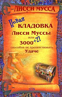 Новая кладовка Лисси Муссы, или 3000+27 способов не препятствовать удаче обложка книги