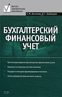 Бухгалтерский финансовый учет: учебное пособие Бычкова С.М., Бадмаева Д.Г.