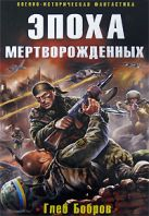 Бобров Г.Л. - Эпоха мертворожденных' обложка книги