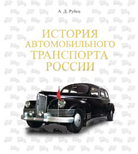 Рубец А.Д. - История автомобильного транспорта России обложка книги