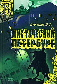 Мистический Петербург обложка книги