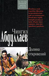 Обложка Долина откровений Абдуллаев Ч.А.