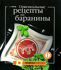 Оригинальные рецепты из баранины обложка книги