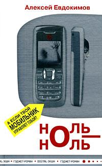 Евдокимов А.Г. - Ноль-Ноль обложка книги
