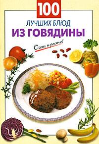 Выдревич Г.С., сост. - 100 лучших блюд из говядины обложка книги