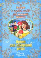 Щеглова И.В. - Принц для сахарской розы' обложка книги