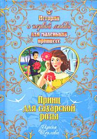 Принц для сахарской розы обложка книги