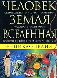 - Человек. Земля. Вселенная. Энциклопедия обложка книги