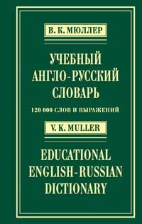 Мюллер В.К. - Учебный англо-русский словарь: 120 000 слов и выражений обложка книги