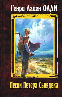 Песни Петера Сьлядека обложка книги