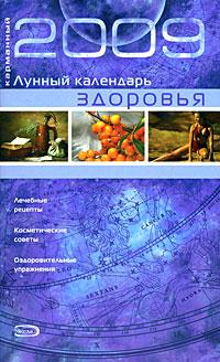 - Карманный лунный календарь здоровья 2009 обложка книги