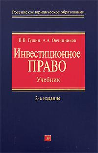 Гущин В.В., Овчинников А.А. - Инвестиционное право. Учебник. 2-е изд., перераб. и доп. обложка книги