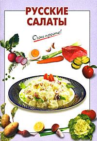 Русские салаты обложка книги