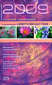 - Карманный лунный календарь домашнего цветоводства 2009 обложка книги