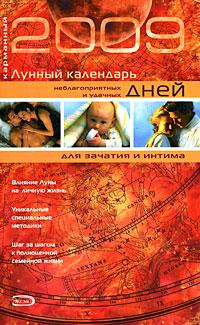 - Карманный лунный календарь неблагоприятных и удачных дней для зачатия и интима 2009 обложка книги