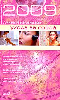 - Карманный лунный календарь ухода за собой 2009 обложка книги