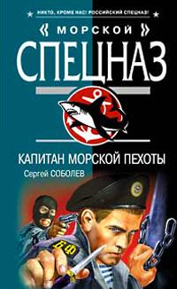 Капитан морской пехоты обложка книги