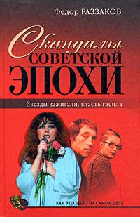 Раззаков Ф.И. - Скандалы советской эпохи обложка книги