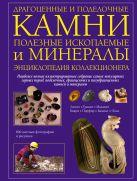 Драгоценные и поделочные камни, полезные ископаемые и минералы. Энциклопедия коллекционера