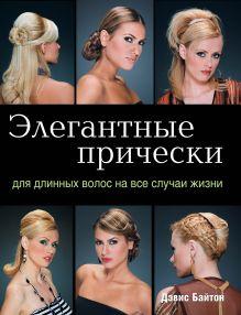 Байтон Д. - Элегантные прически для длинных волос на все случаи жизни обложка книги