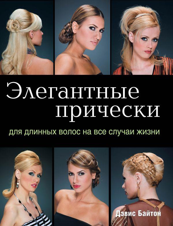 Элегантные прически для длинных волос на все случаи жизни (KRASOTA. Модные прически) Байтон Д.