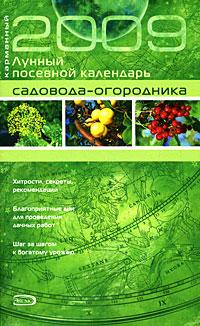 - Карманный лунный посевной календарь садовода-огородника 2009 обложка книги