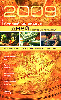- Карманный лунный календарь дней, которые привлекут в 2009 году богатство, любовь, удачу, счастье обложка книги