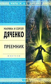 Дяченко М.Ю., Дяченко С.С. - Преемник обложка книги