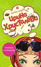Хрусталева И. - В постели с мушкетером' обложка книги