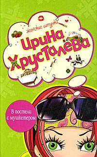В постели с мушкетером обложка книги