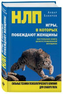 Бакиров А.К. - НЛП. Игры, в которых побеждают женщины обложка книги