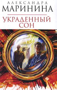 Украденный сон: роман