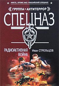 Стрельцов И.З. - Радиоактивная война обложка книги