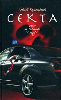 Секта. Роман на запретную тему. (черная) обложка книги