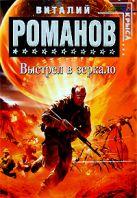 Романов В.Е. - Выстрел в зеркало' обложка книги