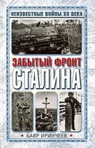 Иринчеев Б. - Забытый фронт Сталина' обложка книги