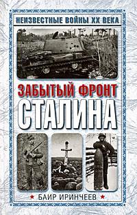 Иринчеев Б. - Забытый фронт Сталина обложка книги