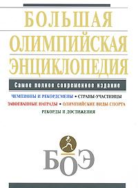 - Большая олимпийская энциклопедия обложка книги