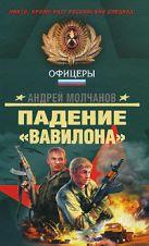 Молчанов А.А. - Падение Вавилона' обложка книги