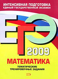 ЕГЭ - 2009. Математика. Тематические тренировочные задания обложка книги