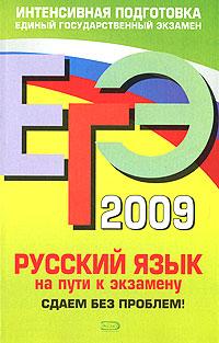 Любичева Е.В. - ЕГЭ - 2009. Русский язык. На пути к экзамену: Сдаем без проблем! обложка книги