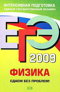 Бабаев В.С. - ЕГЭ - 2009. Физика: Сдаем без проблем! обложка книги